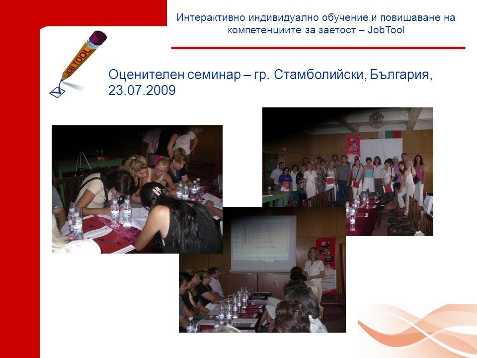 Интерактивно индивидуално обучение и повишаване на компетенциите за заетост – JobTool Оценителен семинар – гр.