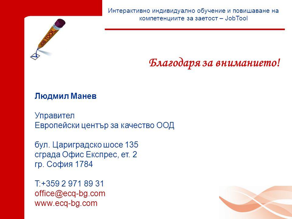 Интерактивно индивидуално обучение и повишаване на компетенциите за заетост – JobTool Людмил Манев Управител Европейски център за качество ООД бул.