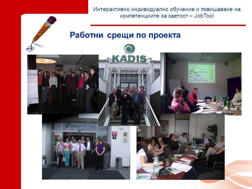 Интерактивно индивидуално обучение и повишаване на компетенциите за заетост – JobTool Работни срещи по проекта