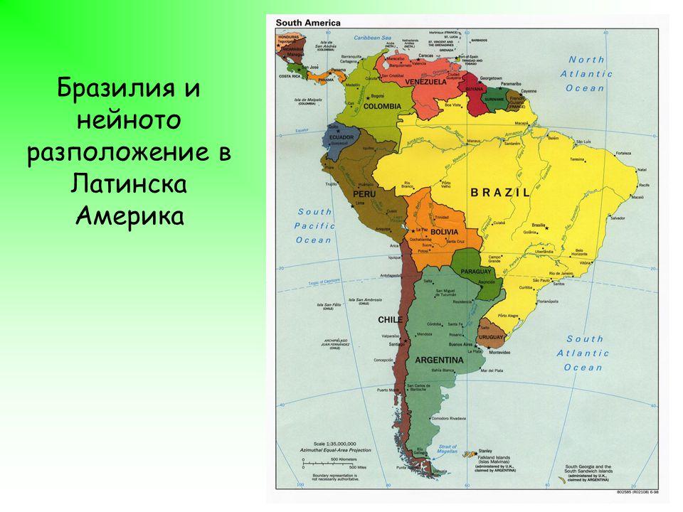 Бразилия и нейното разположение в Латинска Америка