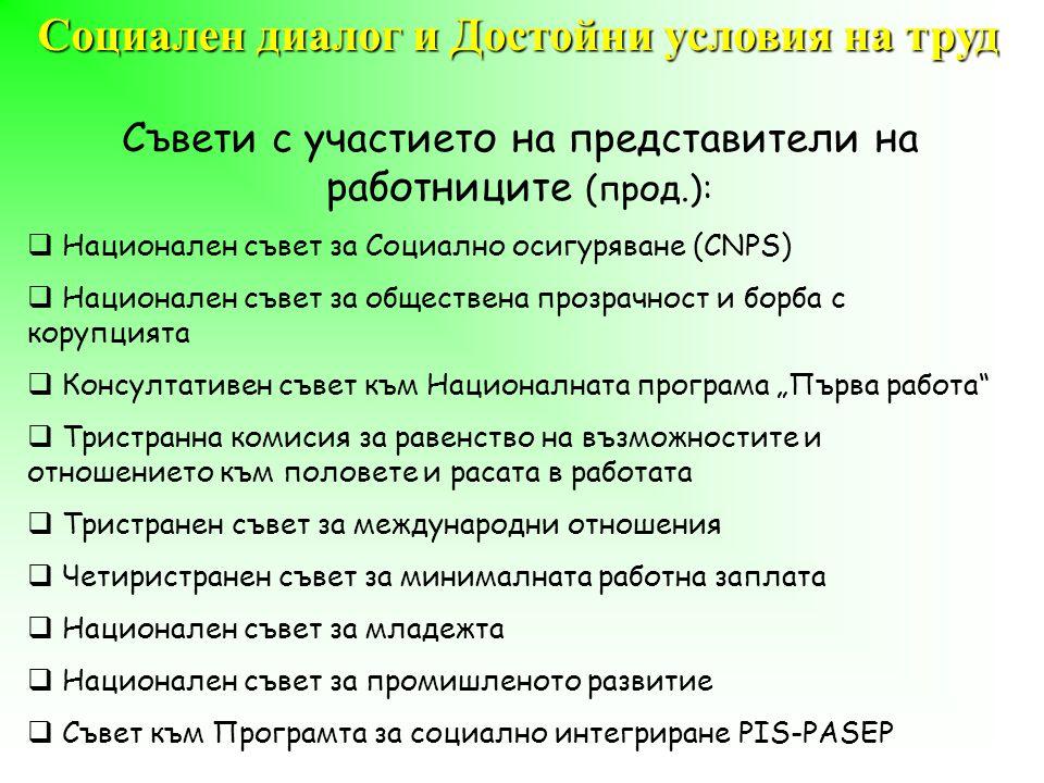 """Съвети с участието на представители на работниците (прод.):  Национален съвет за Социално осигуряване (CNPS)  Национален съвет за обществена прозрачност и борба с корупцията  Консултативен съвет към Националната програма """"Първа работа  Тристранна комисия за равенство на възможностите и отношението към половете и расата в работата  Тристранен съвет за международни отношения  Четиристранен съвет за минималната работна заплата  Национален съвет за младежта  Национален съвет за промишленото развитие  Съвет към Програмта за социално интегриране PIS-PASEP Социален диалог и Достойни условия на труд"""