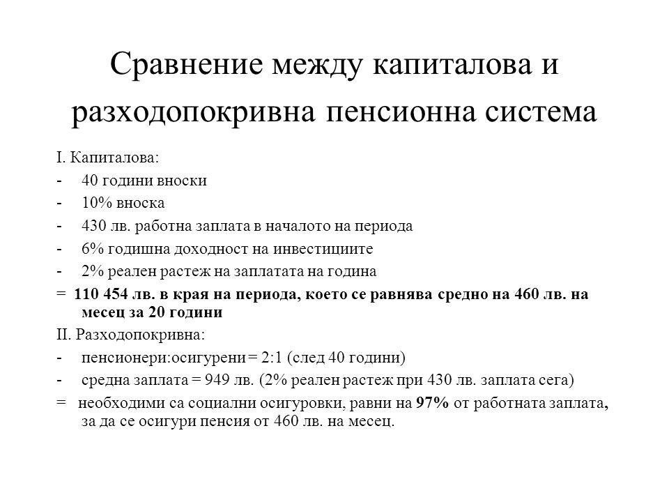 Сравнение между капиталова и разходопокривна пенсионна система I.