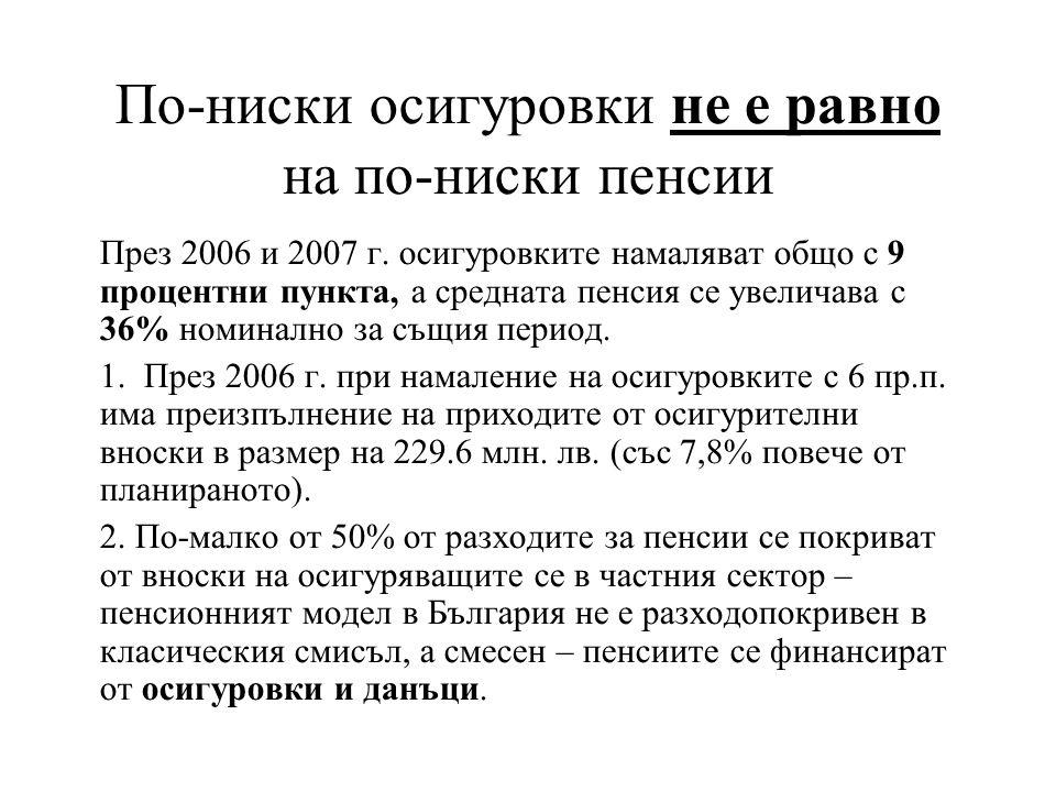 По-ниски осигуровки не е равно на по-ниски пенсии През 2006 и 2007 г.