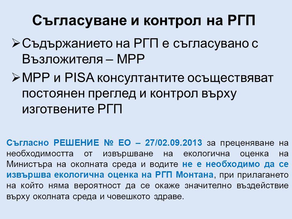 Съгласуване и контрол на РГП  Съдържанието на РГП е съгласувано с Възложителя – МРР  МРР и PISA консултантите осъществяват постоянен преглед и контрол върху изготвените РГП Съгласно РЕШЕНИЕ № ЕО – 27/02.09.2013 за преценяване на необходимостта от извършване на екологична оценка на Министъра на околната среда и водите не е необходимо да се извършва екологична оценка на РГП Монтана, при прилагането на който няма вероятност да се окаже значително въздействие върху околната среда и човешкото здраве.