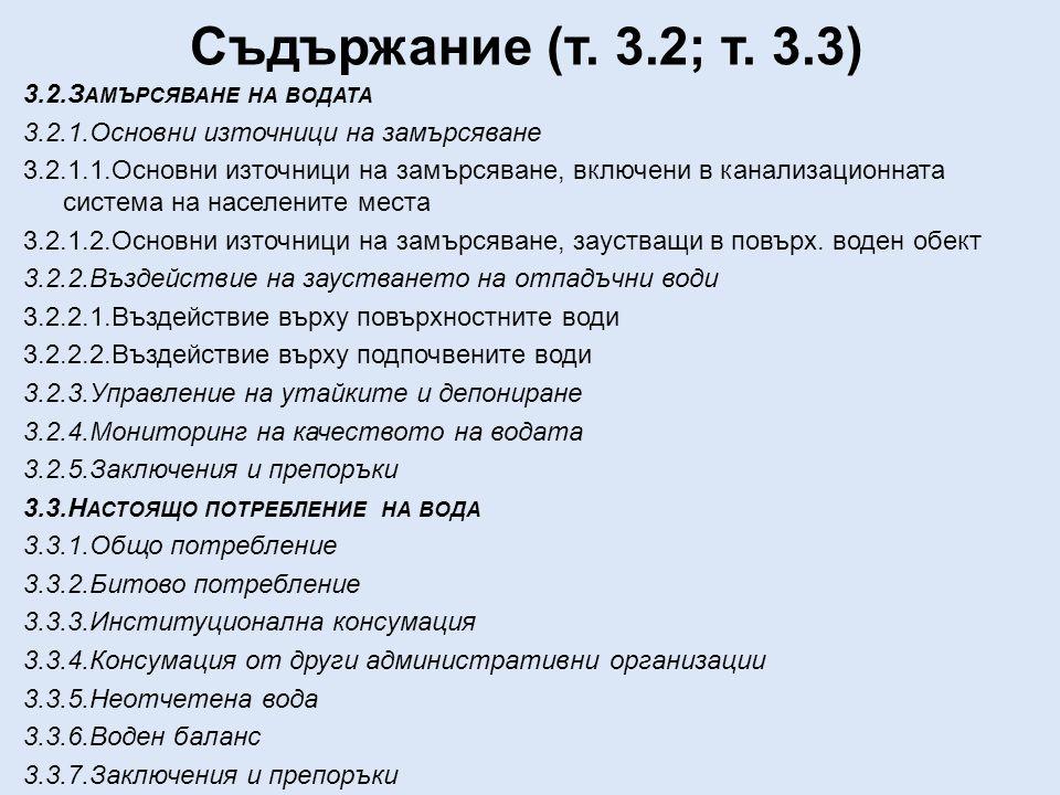 Съдържание (т. 3.2; т.
