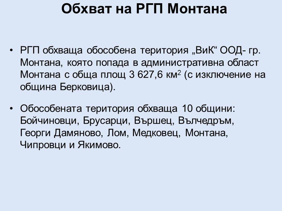 """Обхват на РГП Монтана •РГП обхваща обособена територия """"ВиК ООД- гр."""