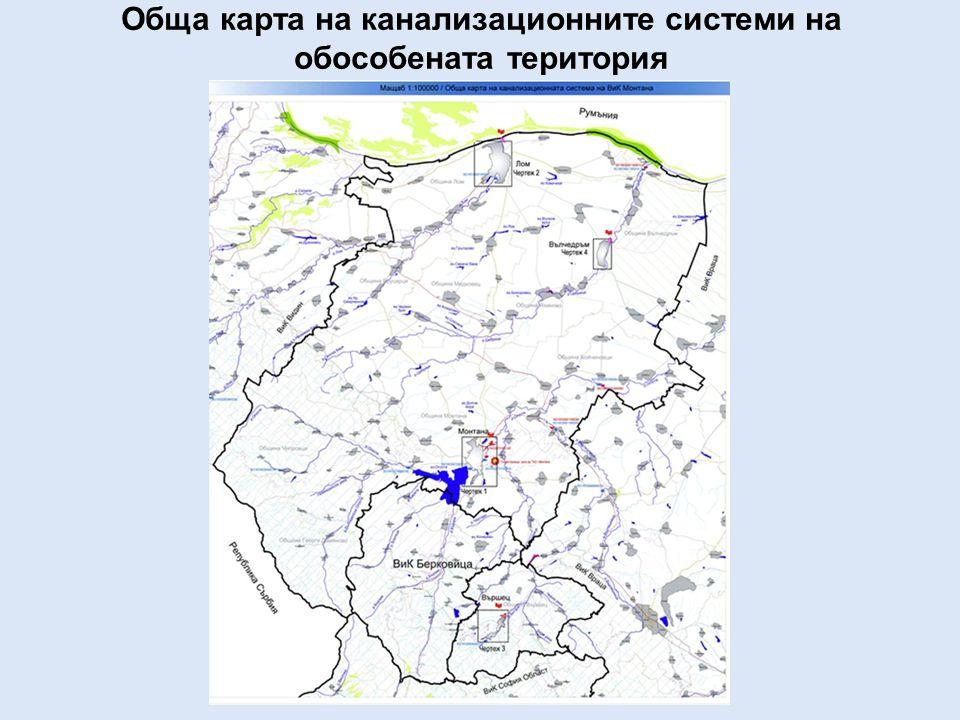 Обща карта на канализационните системи на обособената територия