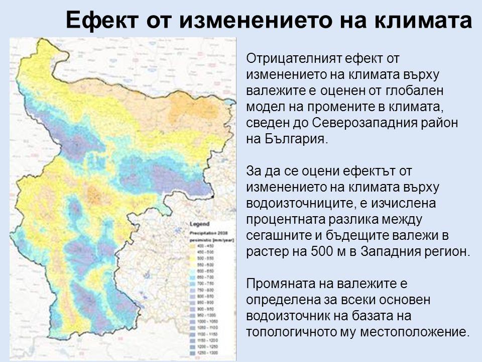 Отрицателният ефект от изменението на климата върху валежите е оценен от глобален модел на промените в климата, сведен до Северозападния район на България.