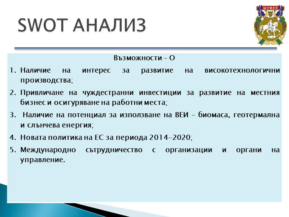Възможности – O 1.Наличие на интерес за развитие на високотехнологични производства; 2.Привличане на чуждестранни инвестиции за развитие на местния бизнес и осигуряване на работни места; 3.