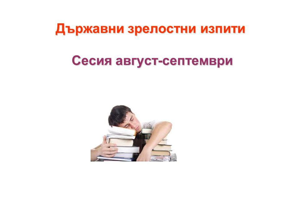 Държавни зрелостни изпити Сесия август-септември