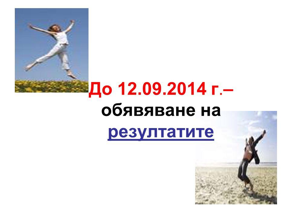 До 12.09.2014 г.– обявяване на резултатите