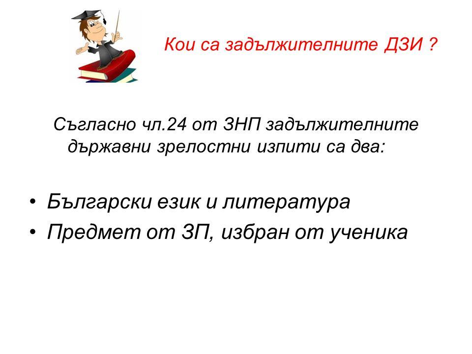 Кои са задължителните ДЗИ ? Съгласно чл.24 от ЗНП задължителните държавни зрелостни изпити са два: •Български език и литература •Предмет от ЗП, избран