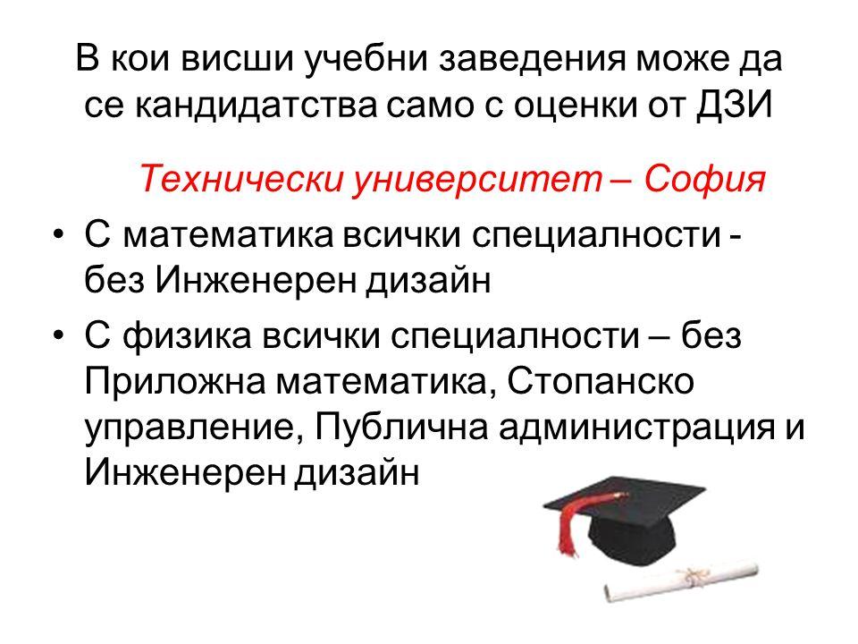 В кои висши учебни заведения може да се кандидатства само с оценки от ДЗИ Технически университет – София •С математика всички специалности - без Инжен
