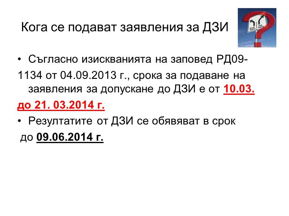 Кога се подават заявления за ДЗИ •Съгласно изискванията на заповед РД09- 1134 от 04.09.2013 г., срока за подаване на заявления за допускане до ДЗИ е от 10.03.