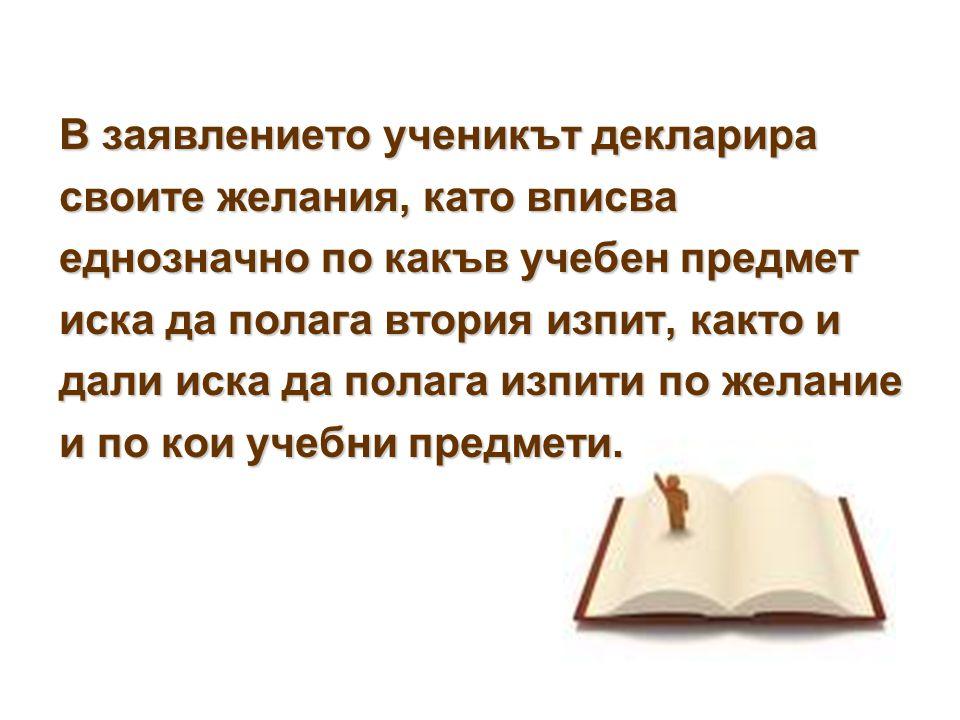 В заявлението ученикът декларира своите желания, като вписва еднозначно по какъв учебен предмет иска да полага втория изпит, както и дали иска да пола