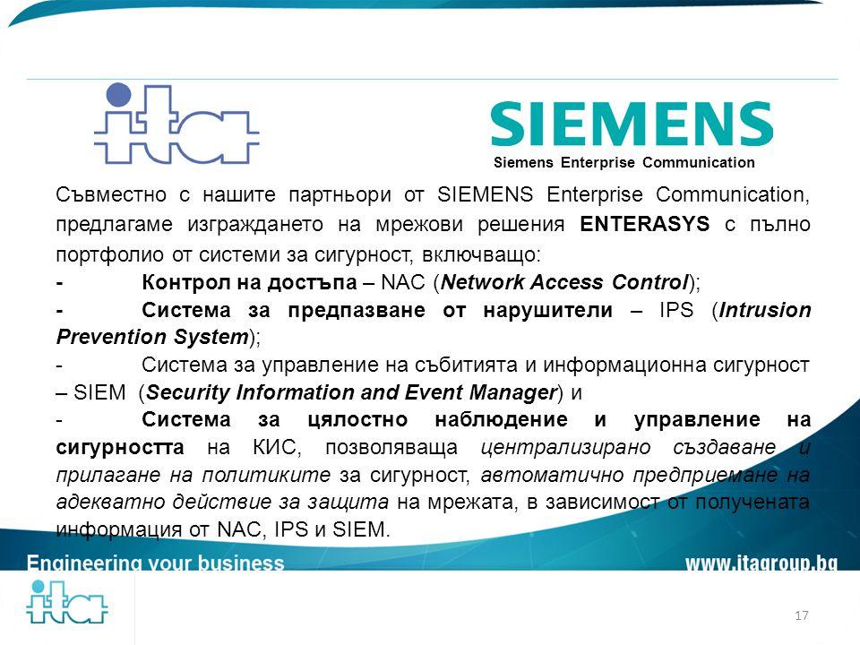 Съвместно с нашите партньори от SIEMENS Enterprise Communication, предлагаме изграждането на мрежови решения ENTERASYS с пълно портфолио от системи за