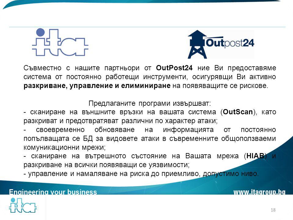 Съвместно с нашите партньори от OutPost24 ние Ви предоставяме система от постоянно работещи инструменти, осигурявщи Ви активно разкриване, управление