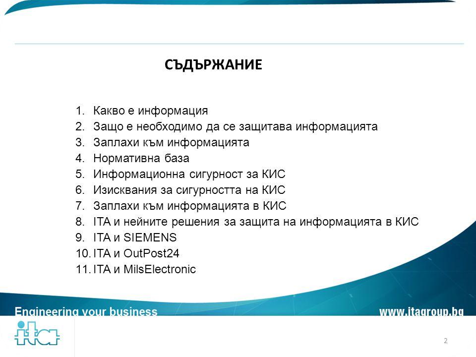 СЪДЪРЖАНИЕ 1.Какво е информация 2.Защо е необходимо да се защитава информацията 3.Заплахи към информацията 4.Нормативна база 5.Информационна сигурност