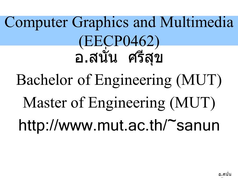 อ. สนั่น ศรีสุข Computer Graphics and Multimedia (EECP0462) อ.