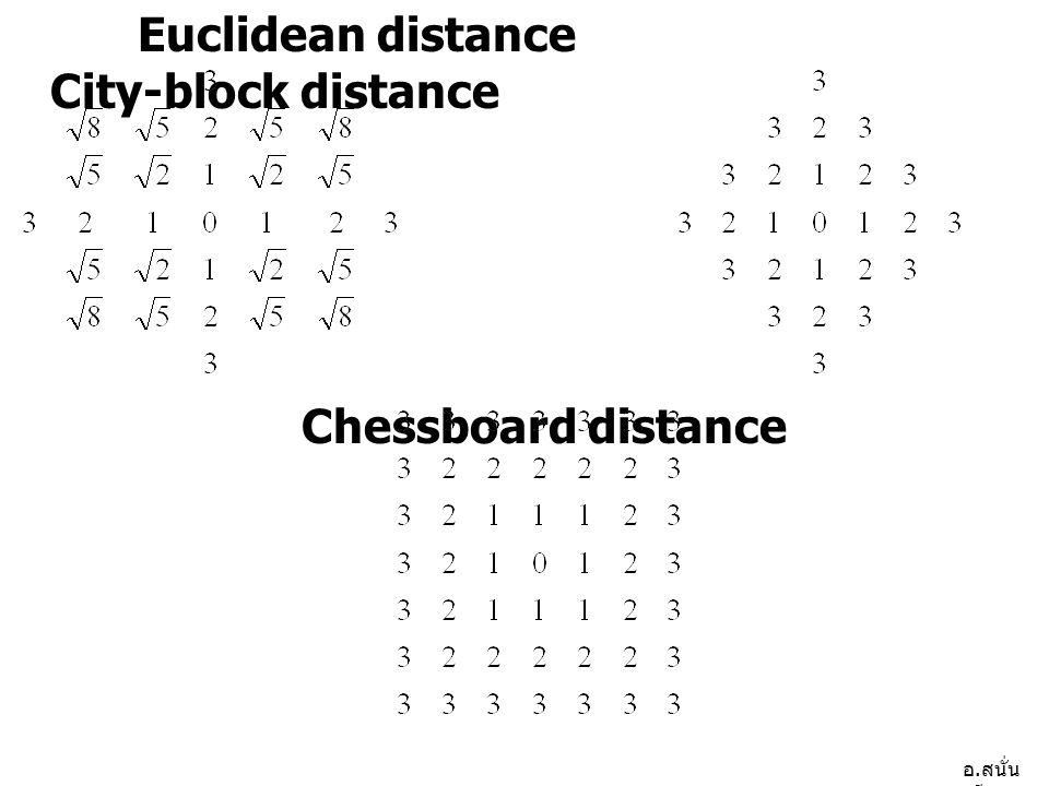 อ. สนั่น ศรีสุข Euclidean distance City-block distance Chessboard distance