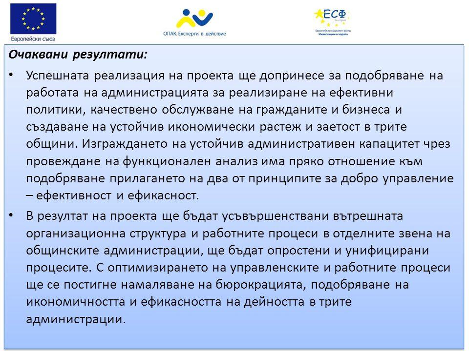 Очаквани резултати: • Успешната реализация на проекта ще допринесе за подобряване на работата на администрацията за реализиране на ефективни политики,