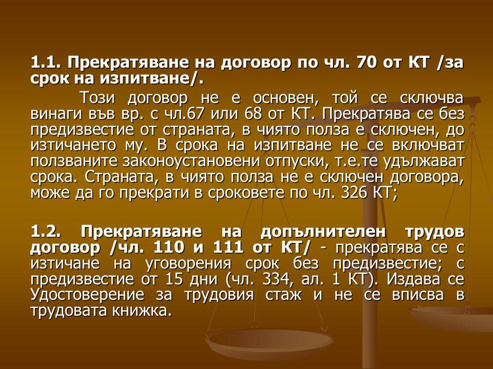 1.1.Прекратяване на договор по чл. 70 от КТ /за срок на изпитване/.