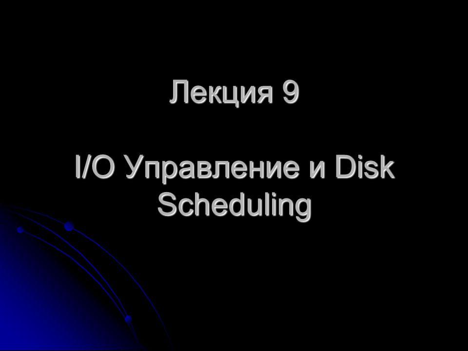 Лекция 9 I/O Управление и Disk Scheduling