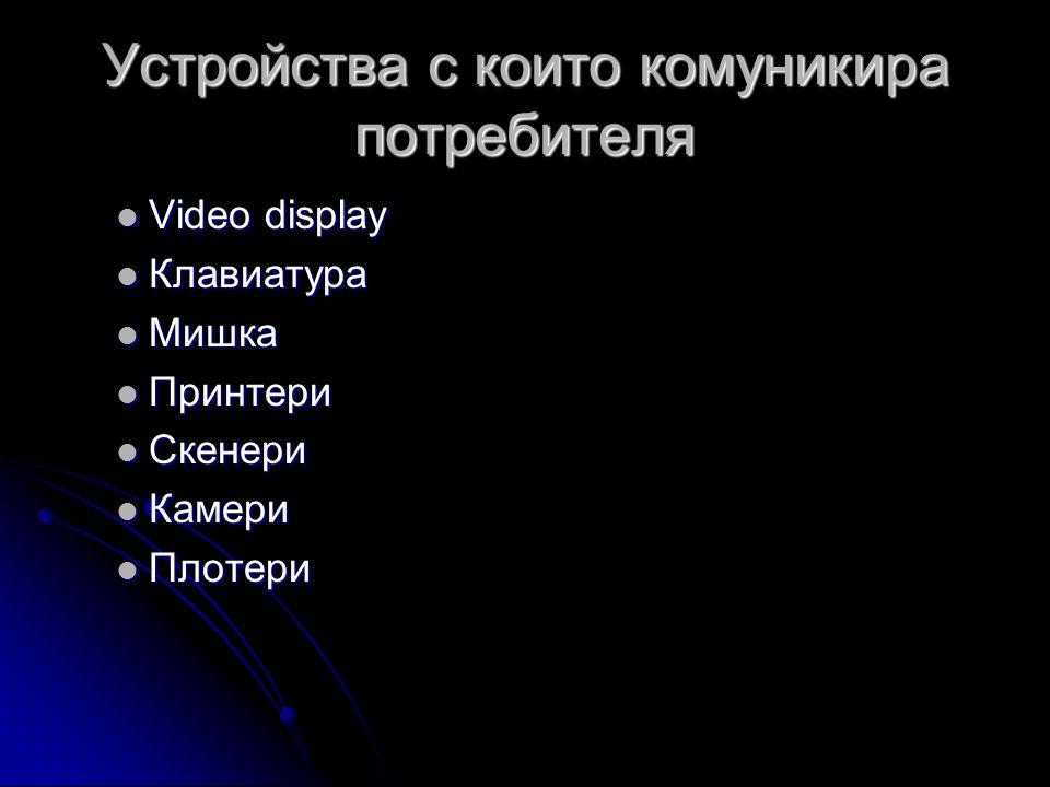 Устройства с които комуникира потребителя  Video display  Клавиатура  Мишка  Принтери  Скенери  Камери  Плотери