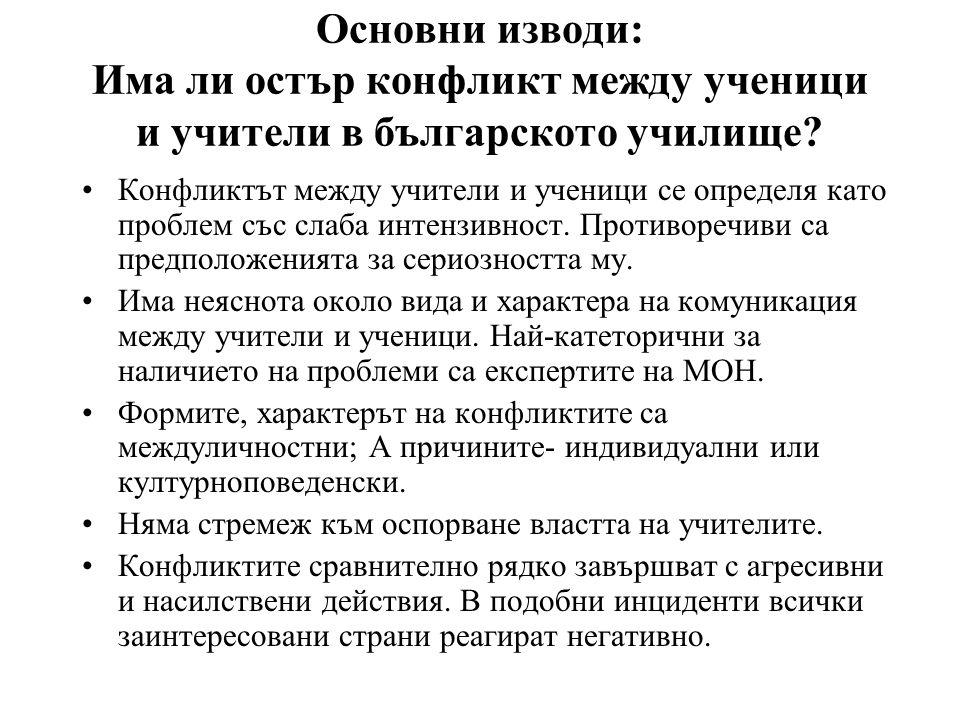 Основни изводи: Има ли остър конфликт между ученици и учители в българското училище.