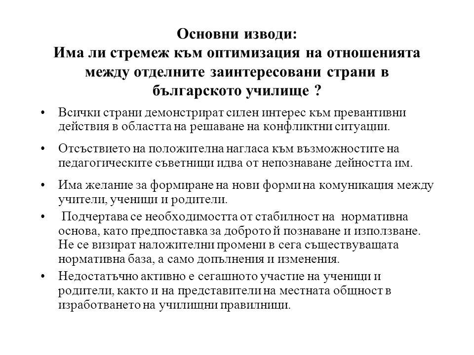 Основни изводи: Има ли стремеж към оптимизация на отношенията между отделните заинтересовани страни в българското училище .