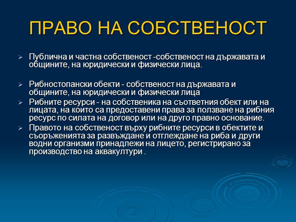 ПРАВО НА СОБСТВЕНОСТ  Публична и частна собственост -собственост на държавата и общините, на юридически и физически лица.