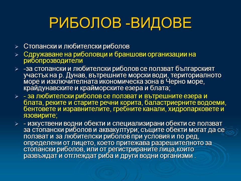 РИБОЛОВ -ВИДОВЕ  Стопански и любителски риболов  Сдружаване на риболовци и браншови организации на рибопрозводители  -за стопански и любителски риболов се ползват българският участък на р.