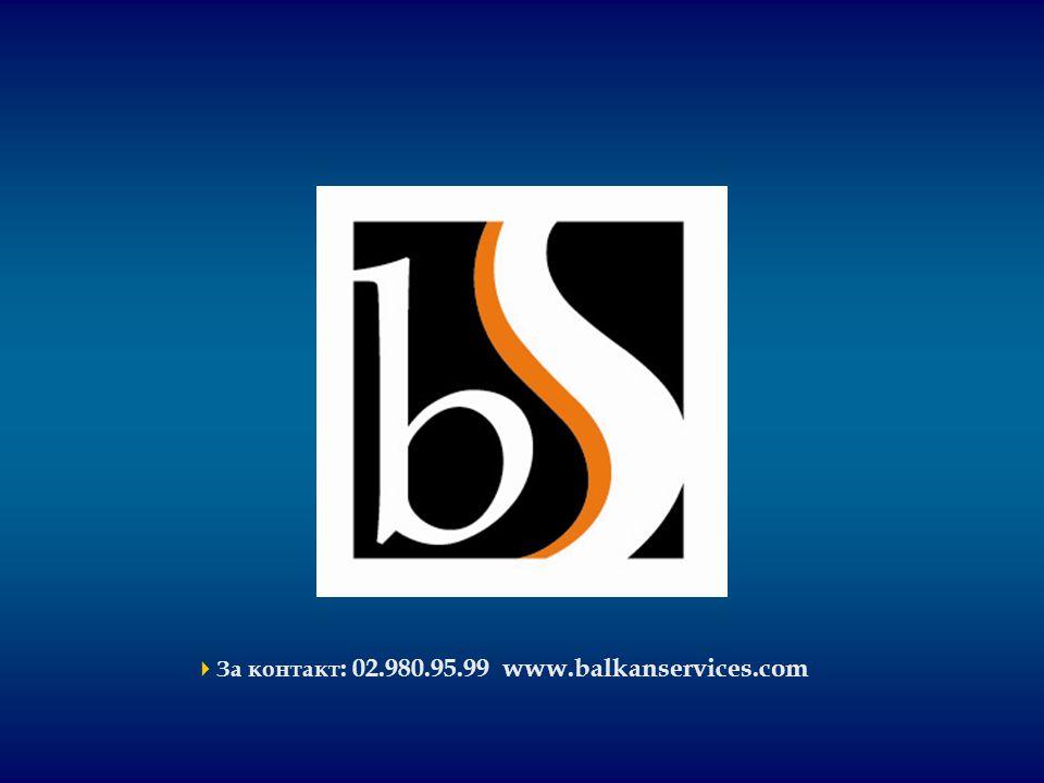  За контакт : 02.980.95.99 www.balkanservices.com