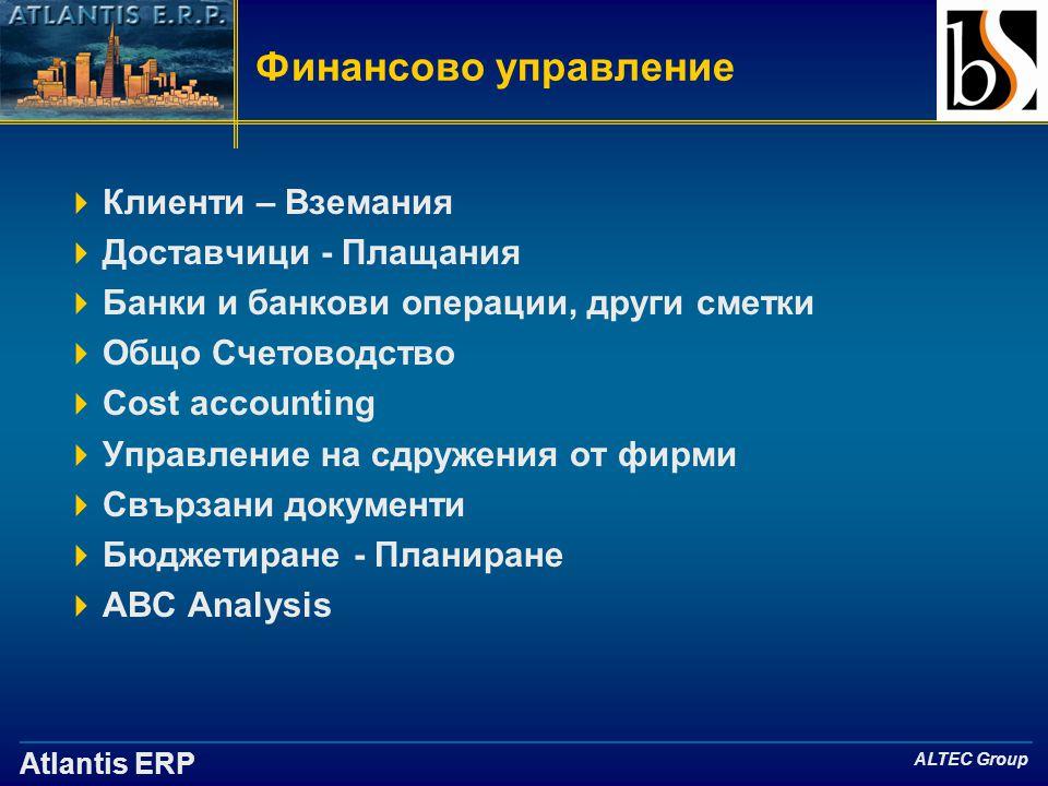 Atlantis ERP ALTEC Group  Клиенти – Вземания  Доставчици - Плащания  Банки и банкови операции, други сметки  Общо Счетоводство  Cost accounting  Управление на сдружения от фирми  Свързани документи  Бюджетиране - Планиране  ABC Analysis Финансово управление