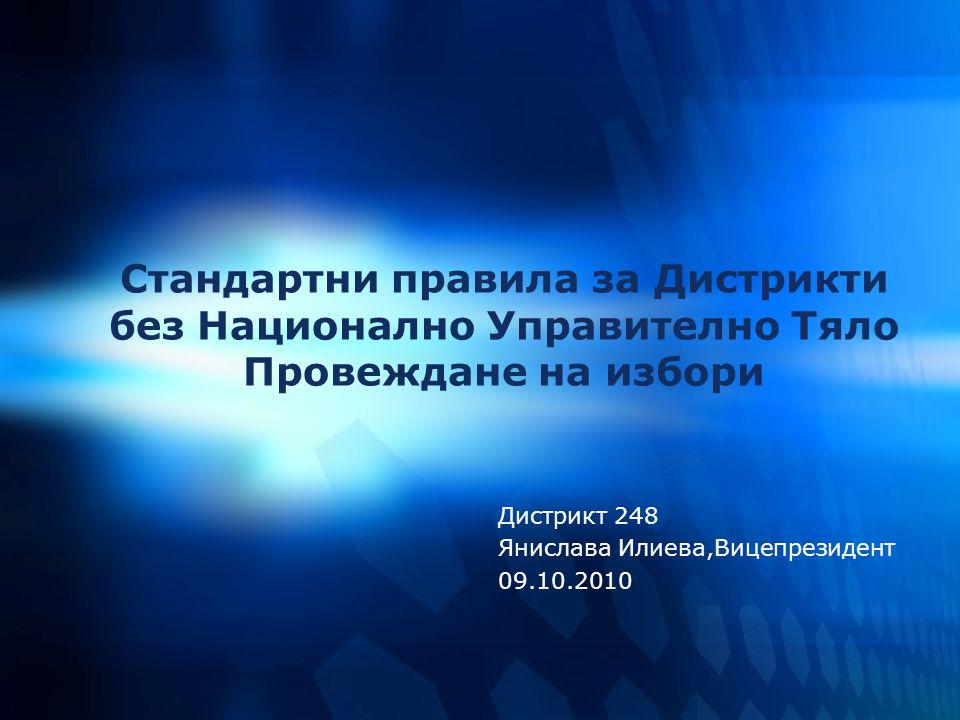Стандартни правила за Дистрикти без Национално Управително Тяло Провеждане на избори Дистрикт 248 Янислава Илиева,Вицепрезидент 09.10.2010