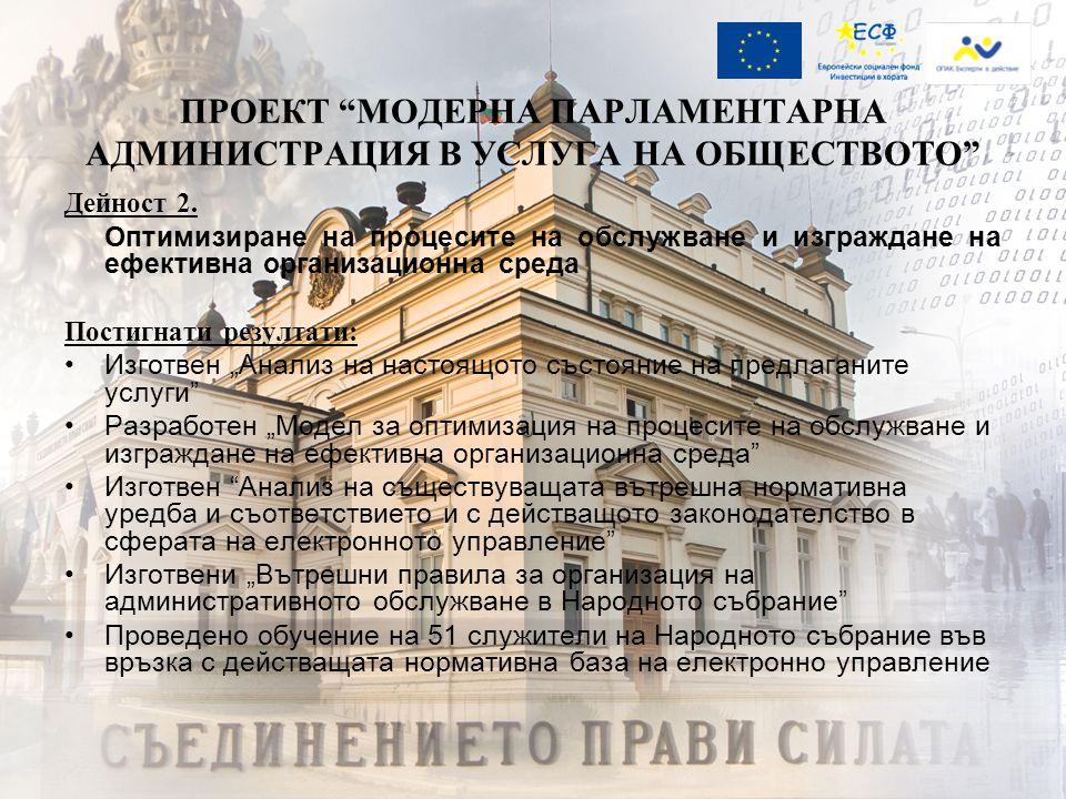 ПРОЕКТ МОДЕРНА ПАРЛАМЕНТАРНА АДМИНИСТРАЦИЯ В УСЛУГА НА ОБЩЕСТВОТО Дейност 2.