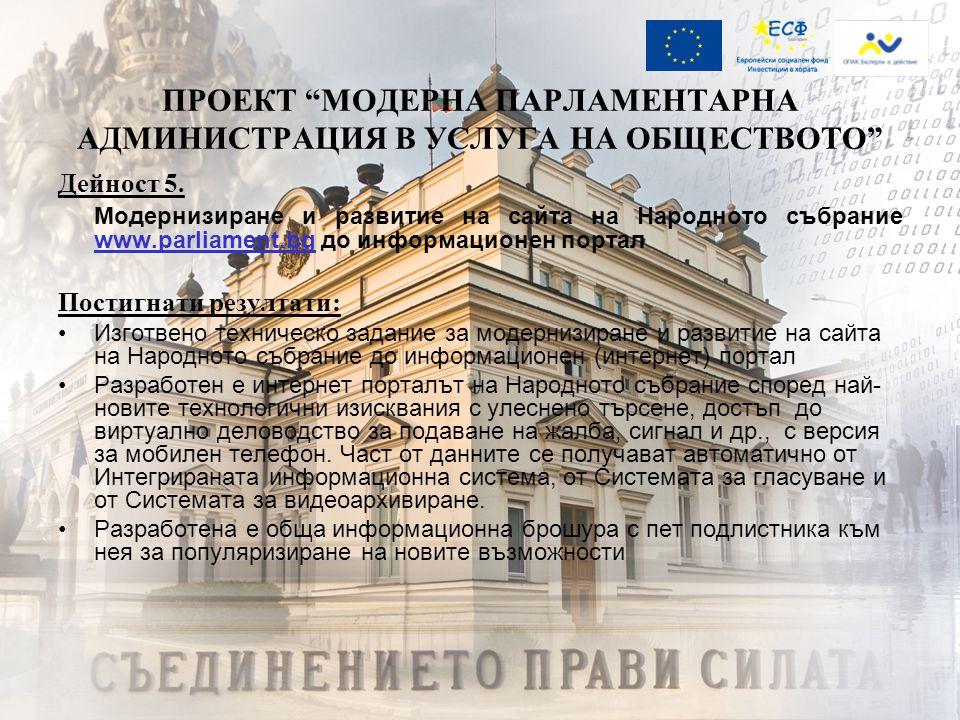 ПРОЕКТ МОДЕРНА ПАРЛАМЕНТАРНА АДМИНИСТРАЦИЯ В УСЛУГА НА ОБЩЕСТВОТО Дейност 5.