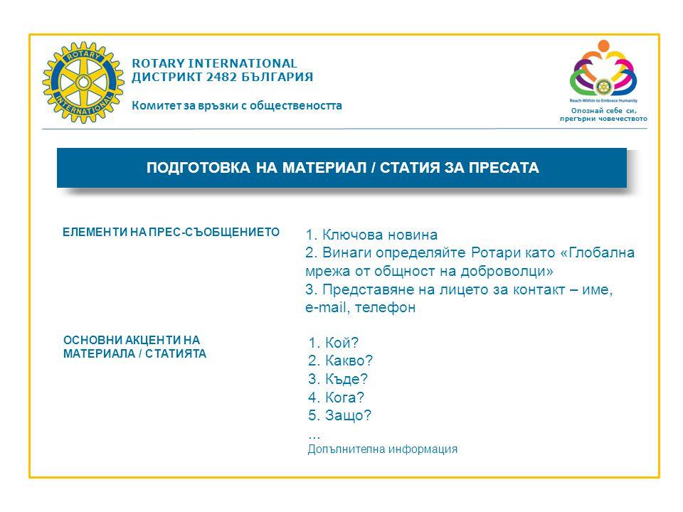 ROTARY INTERNATIONAL ДИСТРИКТ 2482 БЪЛГАРИЯ Комитет за връзки с обществеността Опознай себе си, прегърни човечеството ПОДГОТОВКА НА МАТЕРИАЛ / СТАТИЯ ЗА ПРЕСАТА 1.