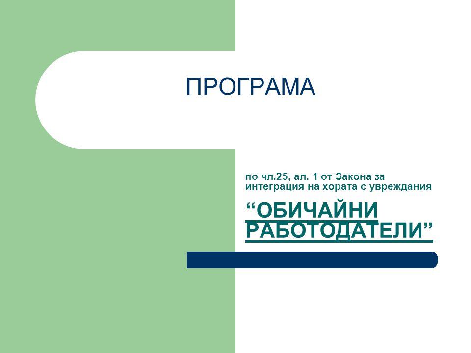 ПРОГРАМА по чл.25, ал. 1 от Закона за интеграция на хората с увреждания ОБИЧАЙНИ РАБОТОДАТЕЛИ
