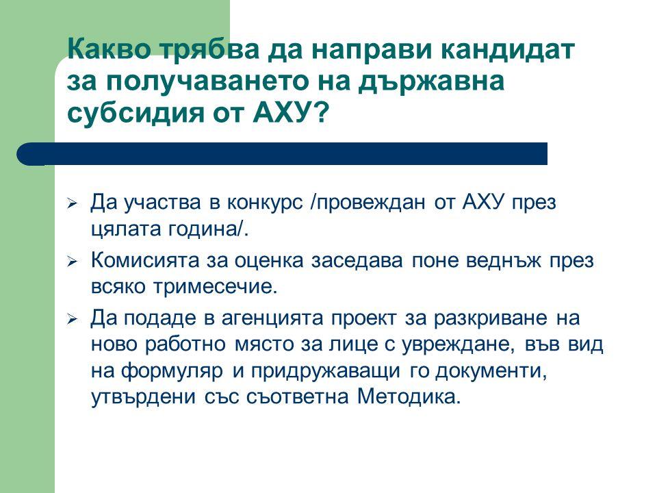 Какво трябва да направи кандидат за получаването на държавна субсидия от АХУ.
