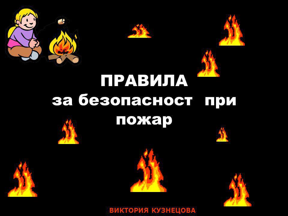 ПРАВИЛА за безопасност при пожар ВИКТОРИЯ КУЗНЕЦОВА