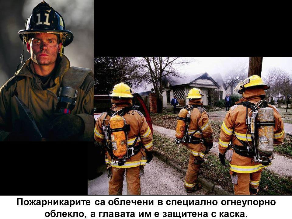 Пожарникарите са облечени в специално огнеупорно облекло, а главата им е защитена с каска.