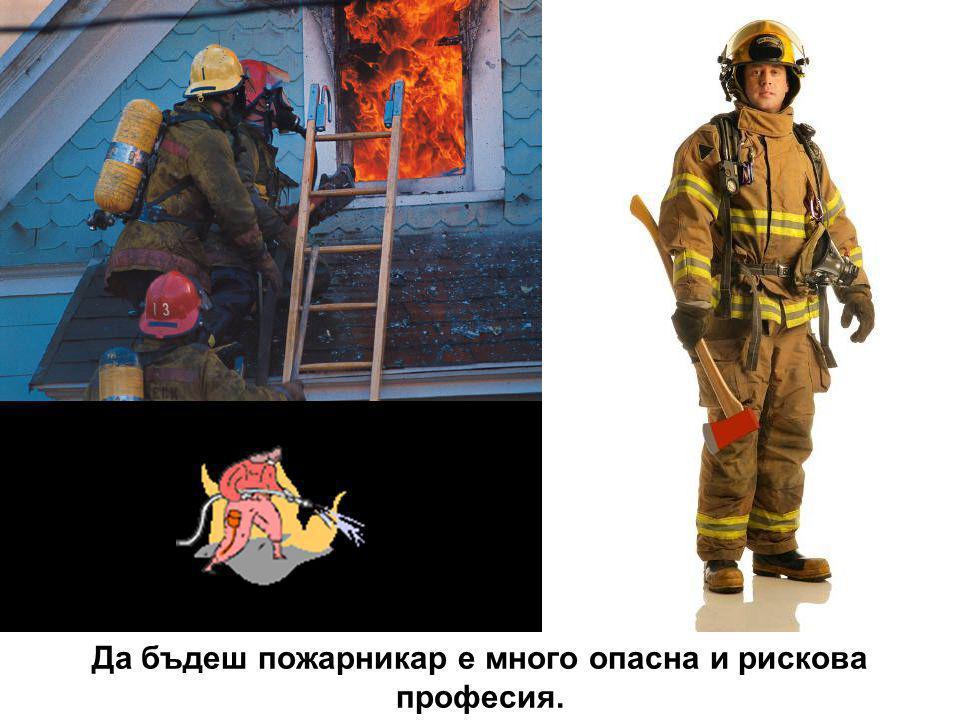 Да бъдеш пожарникар е много опасна и рискова професия.