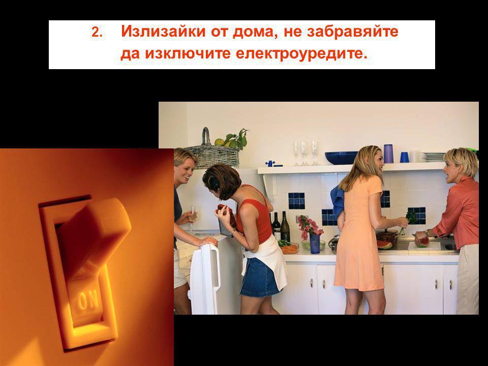 2. Излизайки от дома, не забравяйте да изключите електроуредите.