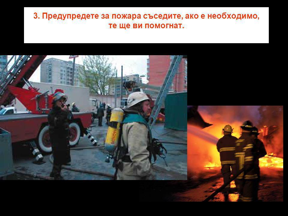 3. Предупредете за пожара съседите, ако е необходимо, те ще ви помогнат.