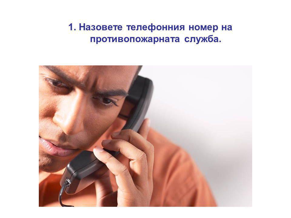 1. Назовете телефонния номер на противопожарната служба.