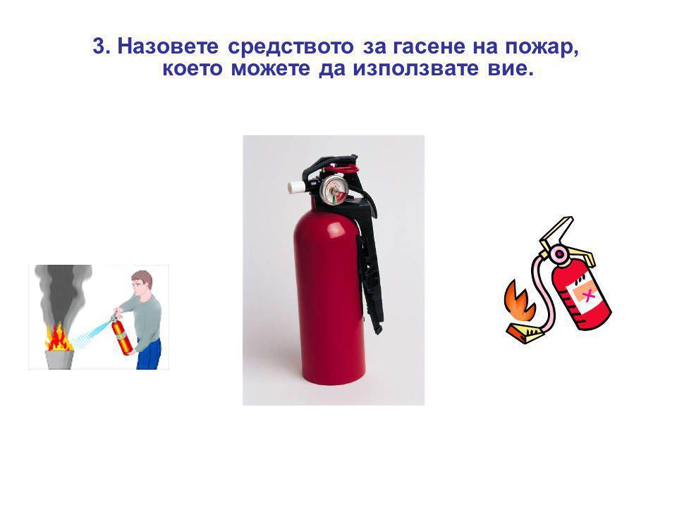 3. Назовете средството за гасене на пожар, което можете да използвате вие.