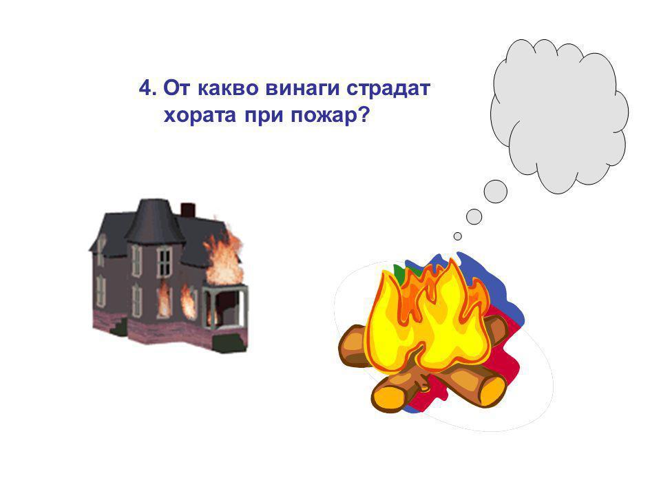 4. От какво винаги страдат хората при пожар?