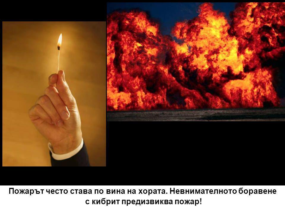 Пожарът често става по вина на хората. Невнимателното боравене с кибрит предизвиква пожар!