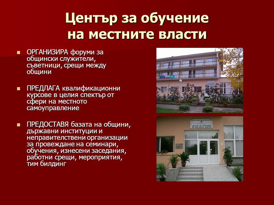Център за обучение на местните власти  ОРГАНИЗИРА форуми за общински служители, съветници, срещи между общини  ПРЕДЛАГА квалификационни курсове в це